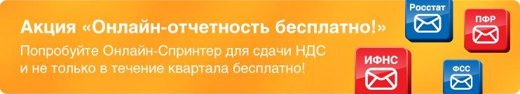 Онлайн-отчетность бесплатно!